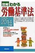 図解わかる労働基準法 2013ー2014年版の本
