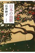 日本の血脈の本