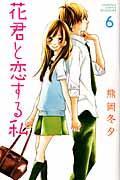 花君と恋する私 6の本