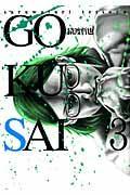 GOKUSAI 3の本