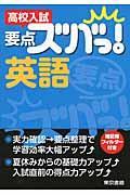 高校入試要点ズバっ!英語の本
