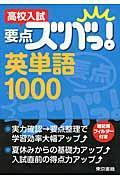 高校入試要点ズバっ!英単語1000の本