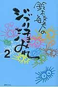 鈴木敏夫のジブリ汗まみれ 2の本