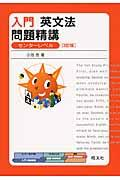 3訂版 入門英文法問題精講の本