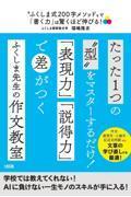 """""""ふくしま式200字メソッド""""で「書く力」は驚くほど伸びる!の本"""