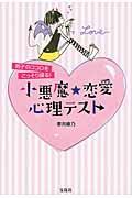 小悪魔★恋愛心理テストの本