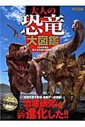 大人の恐竜大図鑑の本