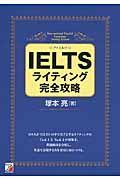 IELTSライティング完全攻略の本