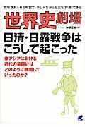 世界史劇場日清・日露戦争はこうして起こったの本