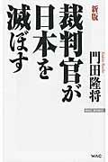 新版 裁判官が日本を滅ぼすの本