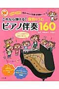 これなら弾ける!保育のうたピアノ伴奏160の本