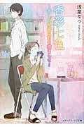 香彩七色の本