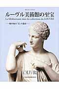 ポストカードブック・ルーヴル美術館の至宝の本