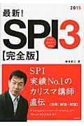 最新!SPI3 〔2015年度版〕の本