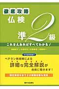 徹底攻略仏検準2級の本