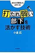 「打たれ弱い部下」を活かす技術の本