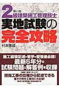 第8版 2級建築施工管理技士実地試験の完全攻略の本