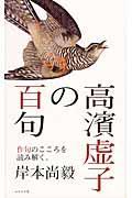 高濱虚子の100句の本