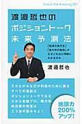 渡邉哲也のポジショントーク未来予測法の本
