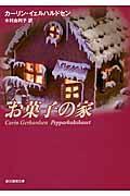 お菓子の家の本