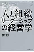 人と組織リーダーシップの経営学の本