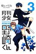 月刊少女野崎くん 3の本
