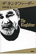 ザ・キングファーザーの本
