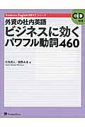 外資の社内英語ビジネスに効くパワフル動詞460の本