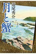 月と蟹の本