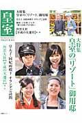 皇室Our Imperial Family 第59号(平成25年 夏)