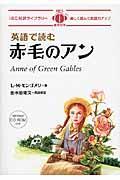 英語で読む赤毛のアンの本