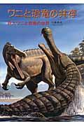 ワニと恐竜の共存の本