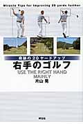 右手のゴルフの本