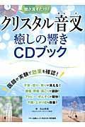 聴き流すだけ!クリスタル音叉癒しの響きCDブックの本