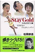 Stay gold フィギュアスケート編の本