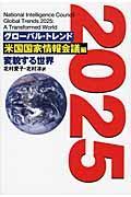 グローバル・トレンド2025の本