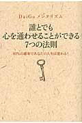 DaiGoメンタリズム 誰とでも心を通わせることができる7つの法則の本