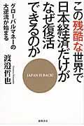 この残酷な世界で日本経済だけがなぜ復活できるのかの本