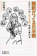 翻訳がつくる日本語の本