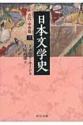 日本文学史 古代・中世篇 3の本