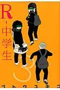 Rー中学生 3の本