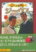 DVD>天才執事ジーヴス 2の本