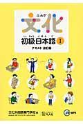 改訂版 文化初級日本語 1 テキストの本