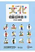 改訂版 文化初級日本語 2 テキストの本