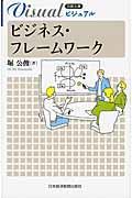 ビジュアルビジネス・フレームワークの本
