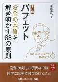 1分間バフェットお金の本質を解き明かす88の原則の本