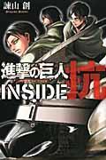 進撃の巨人INSIDE抗の本