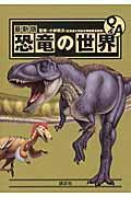 恐竜の世界Q&Aの本