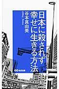 日本に殺されず幸せに生きる方法の本