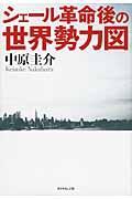 シェール革命後の世界勢力図の本